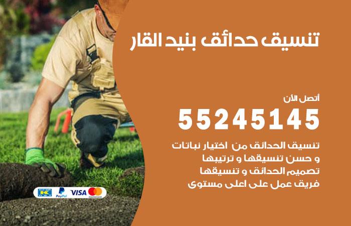 تنسيق حدائق  بنيد القار / 55245145 / تصميم وتنسق حدائق منزلية  بنيد القار