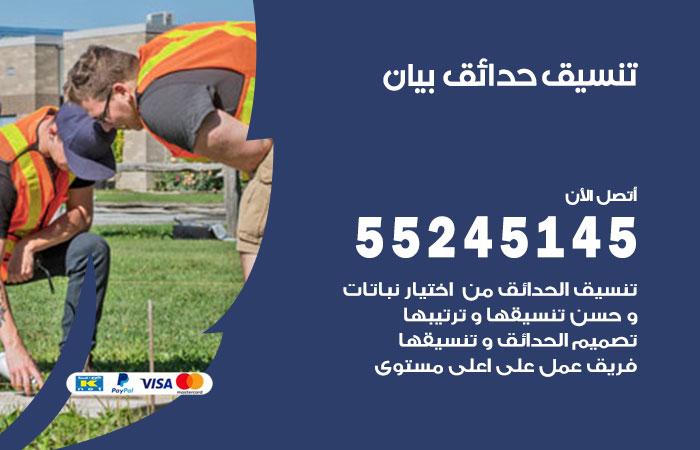 تنسيق حدائق بيان / 55245145 / تصميم وتنسق حدائق منزلية بيان