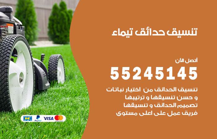 تنسيق حدائق تيماء / 55245145 / تصميم وتنسق حدائق منزلية تيماء