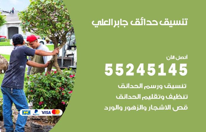 تنسيق حدائق جابر العلي / 55245145 / تصميم وتنسق حدائق منزلية جابر العلي