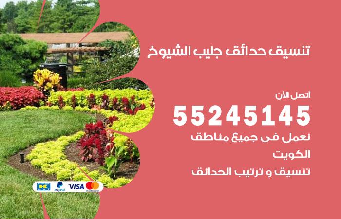 تنسيق حدائق جليب الشيوخ / 55245145 / تصميم وتنسق حدائق منزلية جليب الشيوخ
