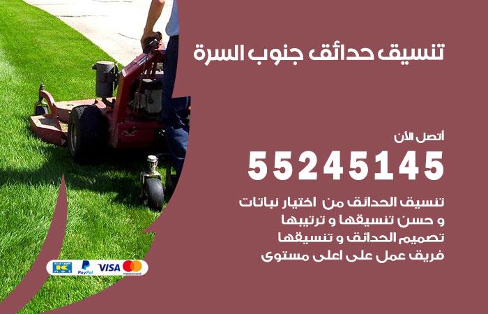 تنسيق حدائق جنوب السرة / 55245145 / تصميم وتنسق حدائق منزلية جنوب السرة
