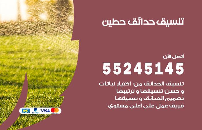 تنسيق حدائق حطين / 55245145 / تصميم وتنسق حدائق منزلية حطين