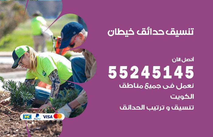 تنسيق حدائق خيطان / 55245145 / تصميم وتنسق حدائق منزلية خيطان