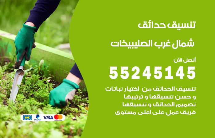 تنسيق حدائق شمال غرب الصليبيخات / 55245145 / تصميم وتنسق حدائق منزلية شمال غرب الصليبيخات