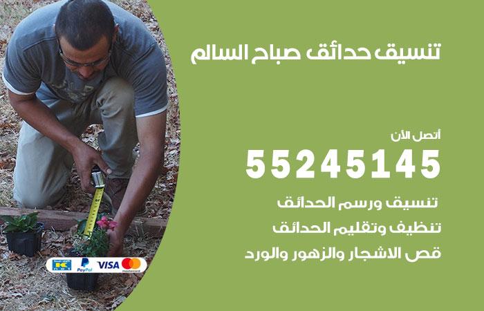 تنسيق حدائق صباح السالم / 55245145 / تصميم وتنسق حدائق منزلية صباح السالم