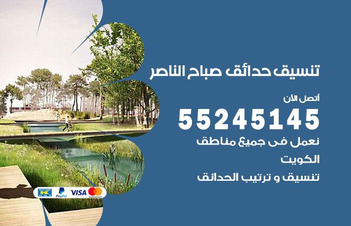 تنسيق حدائق صباح الناصر / 55245145 / تصميم وتنسق حدائق منزلية صباح الناصر