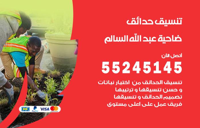 تنسيق حدائق ضاحية عبد الله السالم / 55245145 / تصميم وتنسق حدائق منزلية ضاحية عبد الله السالم