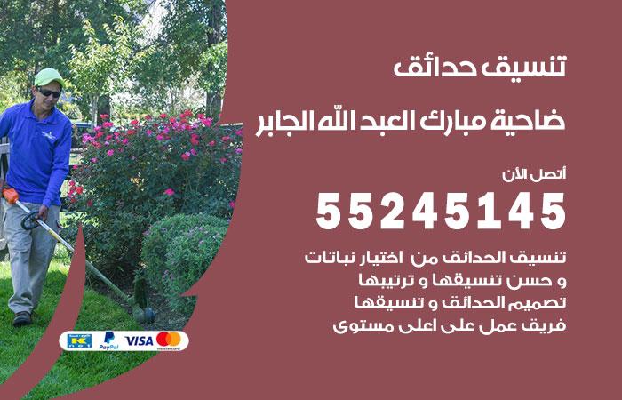 تنسيق حدائق ضاحية مبارك العبد الله الجابر / 55245145 / تصميم وتنسق حدائق منزلية ضاحية مبارك العبد الله الجابر