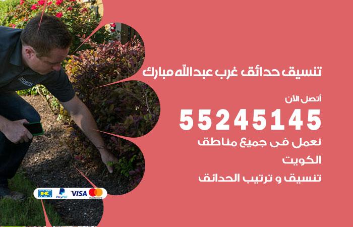 تنسيق حدائق غرب عبد الله المبارك / 55245145 / تصميم وتنسق حدائق منزلية غرب عبد الله المبارك