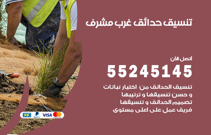 تنسيق حدائق غرب مشرف / 55245145 / تصميم وتنسق حدائق منزلية غرب مشرف