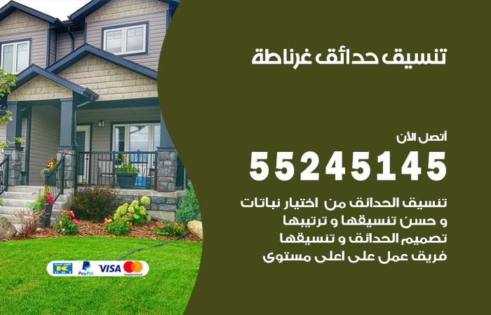تنسيق حدائق غرناطة / 55245145 / تصميم وتنسق حدائق منزلية غرناطة