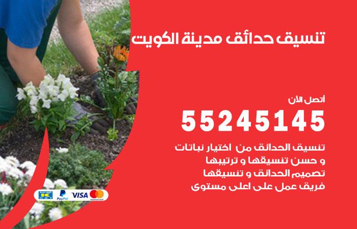تنسيق حدائق مدينة الكويت / 55245145 / تصميم وتنسق حدائق منزلية مدينة الكويت