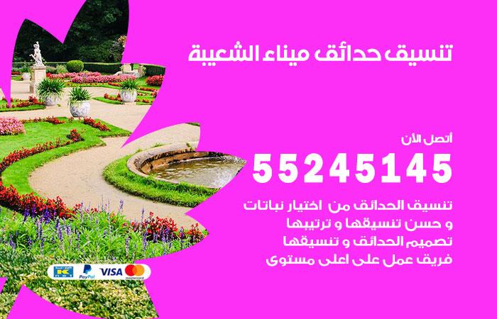 تنسيق حدائق ميناء الشعيبة / 55245145 / تصميم وتنسق حدائق منزلية ميناء الشعيبة