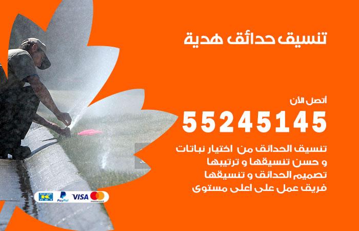 تنسيق حدائق هدية / 55245145 / تصميم وتنسق حدائق منزلية هدية