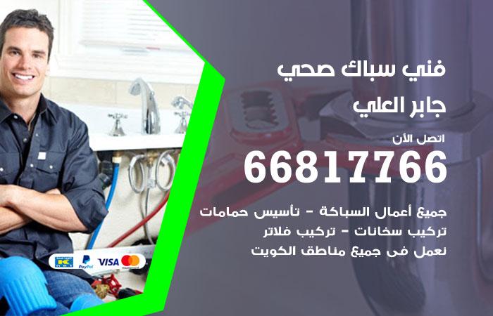 فني صحي سباك جابر العلي / 66817766 / معلم سباك صحي أدوات صحية جابر العلي