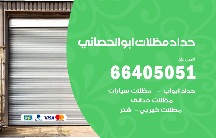 حداد ابو الحصاني / 66405051 / حداد مظلات سيارات معلم حداد أبواب ابو الحصاني