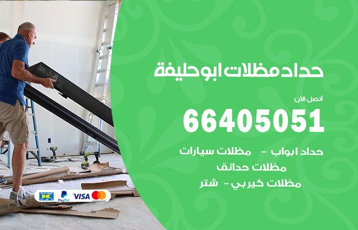 حداد ابو حليفة / 66405051 / حداد مظلات سيارات معلم حداد أبواب ابو حليفة