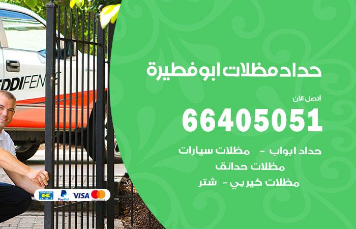 حداد ابو فطيرة / 66405051 / حداد مظلات سيارات معلم حداد أبواب ابو فطيرة