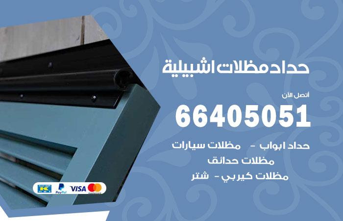 حداد اشبيلية / 66405051 / حداد مظلات سيارات معلم حداد أبواب اشبيلية