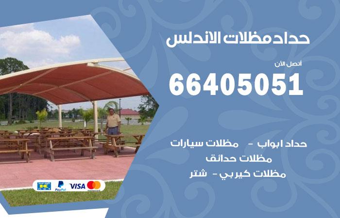 حداد الاندلس / 66405051 / حداد مظلات سيارات معلم حداد أبواب الاندلس