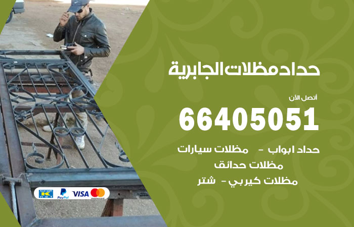 حداد الجابرية / 66405051 / حداد مظلات سيارات معلم حداد أبواب الجابرية
