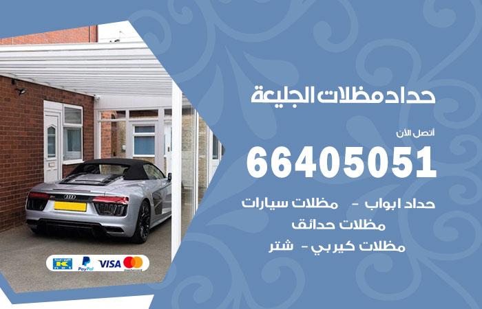 حداد الجليعة / 66405051 / حداد مظلات سيارات معلم حداد أبواب الجليعة