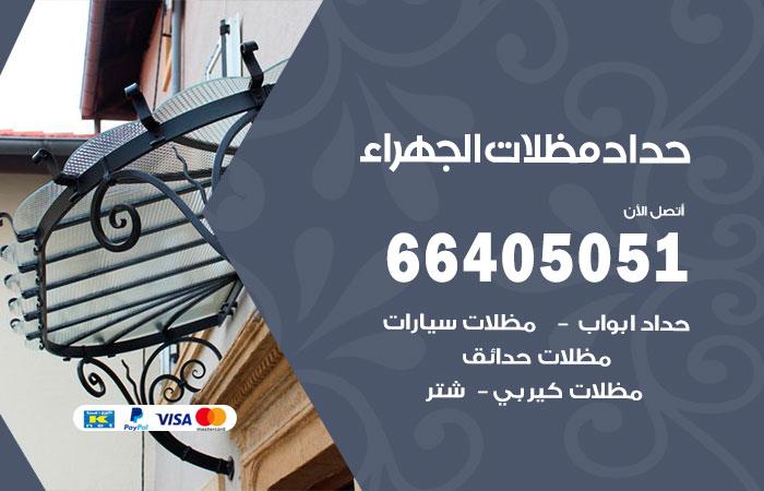 حداد الجهراء / 55405051 / حداد مظلات سيارات معلم حداد أبواب الجهراء