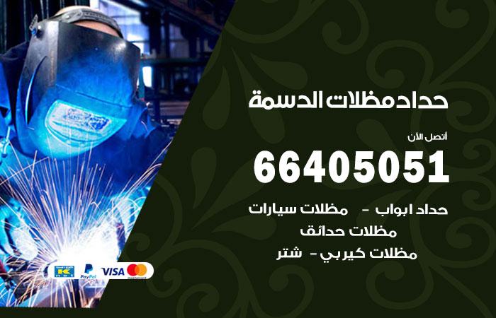 حداد الدسمة / 66405051 / حداد مظلات سيارات معلم حداد أبواب الدسمة