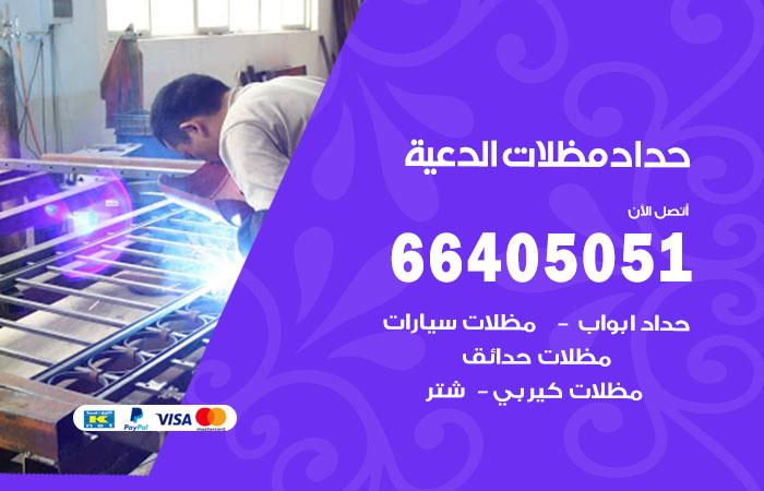 حداد الدعية / 66405051 / حداد مظلات سيارات معلم حداد أبواب الدعية