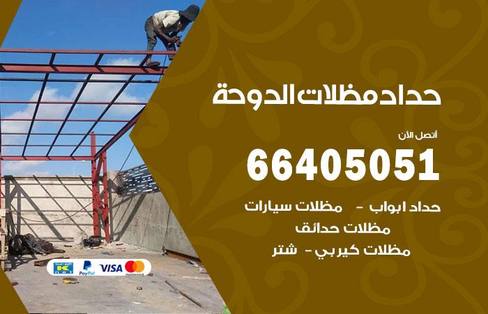 حداد الدوحة / 66405051 / حداد مظلات سيارات معلم حداد أبواب الدوحة