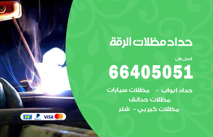حداد الرقة / 66405051 / حداد مظلات سيارات معلم حداد أبواب الرقة