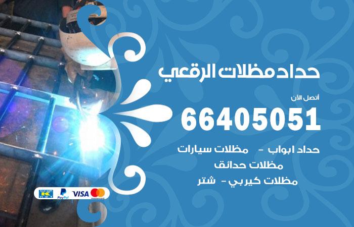 حداد الرقعي / 66405051 / حداد مظلات سيارات معلم حداد أبواب الرقعي