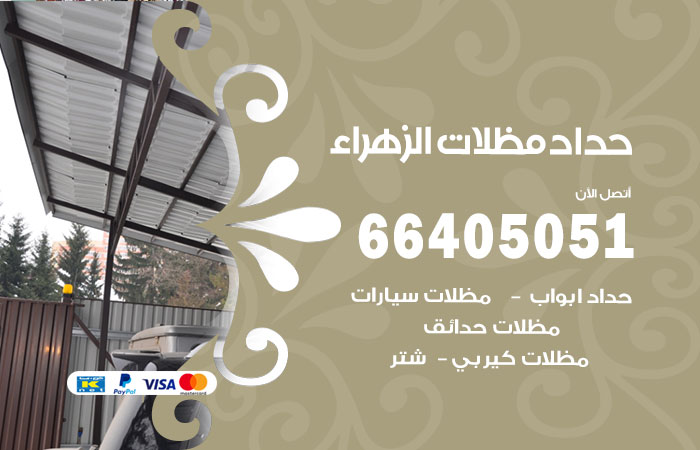 حداد الزهراء / 66405051 / حداد مظلات سيارات معلم حداد أبواب الزهراء