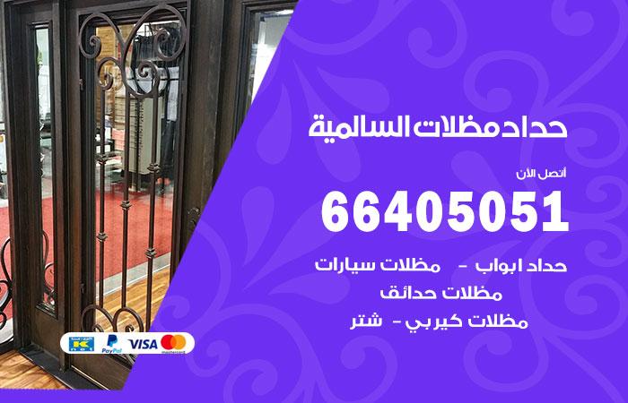 حداد السالمية / 66405051 / حداد مظلات سيارات معلم حداد أبواب السالمية