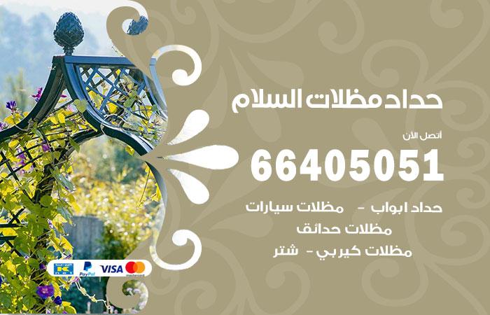 حداد السلام / 66405051 / حداد مظلات سيارات معلم حداد أبواب السلام