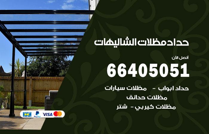 حداد الشاليهات / 66405051 / حداد مظلات سيارات معلم حداد أبواب الشاليهات