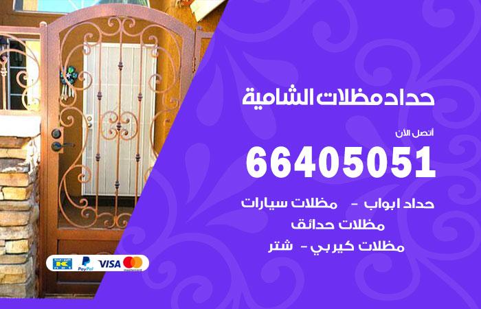 حداد الشامية / 66405051 / حداد مظلات سيارات معلم حداد أبواب الشامية