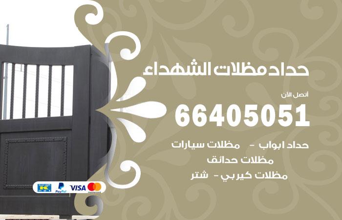 حداد الشهداء / 66405051 / حداد مظلات سيارات معلم حداد أبواب الشهداء