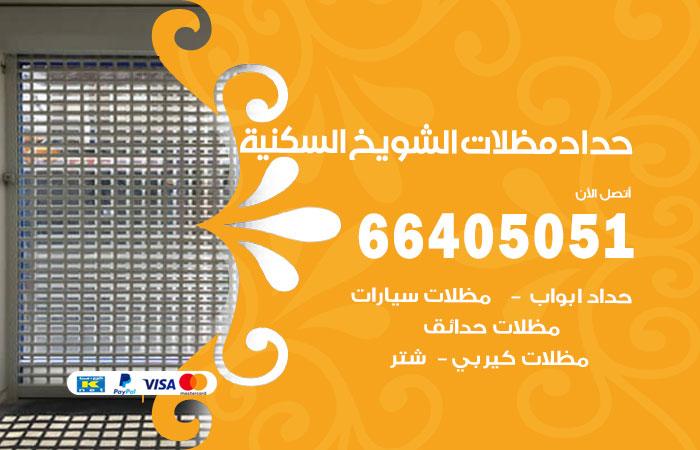 حداد الشويخ السكنية / 66405051 / حداد مظلات سيارات معلم حداد أبواب الشويخ السكنية