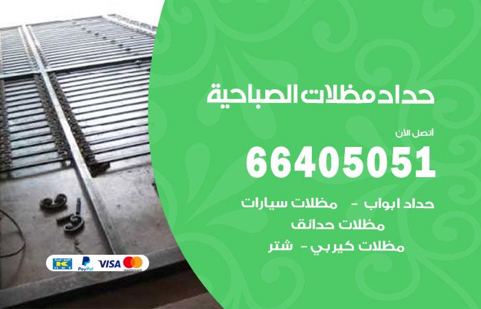 حداد الصباحية / 66405051 / حداد مظلات سيارات معلم حداد أبواب الصباحية