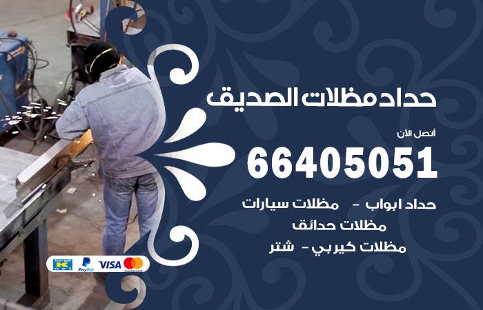 حداد الصديق / 66405051 / حداد مظلات سيارات معلم حداد أبواب الصديق