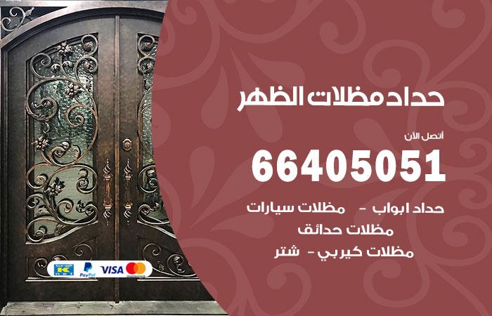 حداد الظهر / 66405051 / حداد مظلات سيارات معلم حداد أبواب الظهر