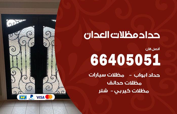 حداد العدان / 66405051 / حداد مظلات سيارات معلم حداد أبواب العدان
