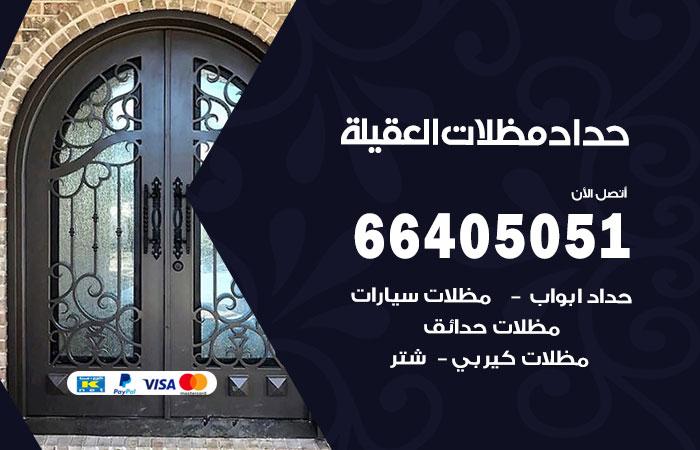 حداد العقيلة / 66405051 / حداد مظلات سيارات معلم حداد أبواب العقيلة