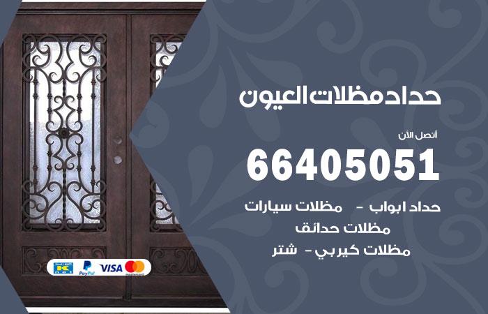 حداد العيون / 66405051 / حداد مظلات سيارات معلم حداد أبواب العيون