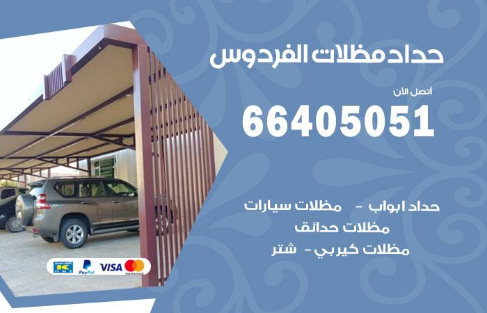 حداد الفردوس / 66405051 / حداد مظلات سيارات معلم حداد أبواب الفردوس