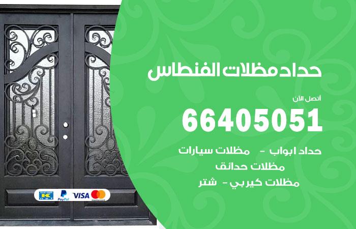 حداد الفنطاس / 66405051 / حداد مظلات سيارات معلم حداد أبواب الفنطاس