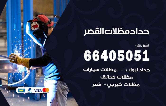 حداد القصر / 66405051 / حداد مظلات سيارات معلم حداد أبواب القصر