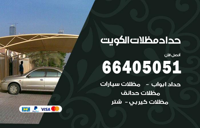 حداد مدينة الكويت / 66405051 / حداد مظلات سيارات معلم حداد أبواب مدينة الكويت